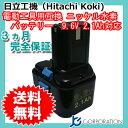日立工機(Hitachi Koki) 電動工具用 ニッケル水素 互換 バッテリー 9.6V 2.1Ah 【EB9】【EB9S】【EB914S】【EB912S】対応 【あす楽対応】【送料無料】