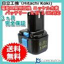 日立工機(Hitachi Koki) 電動工具用 ニッケル水素 互換 バッテリー 9.6V 3.0Ah 【EB9】【EB9S】【EB914S】【EB912S】対応 【あす楽対応】【送料無料】
