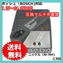 ボッシュ(BOSCH) 7.2V〜24.0Vバッテリー対応 互換マルチ充電器【AL2498FC対応】 【あす楽対応】【送料無料】