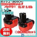 2個セット ボッシュ(BOSCH) 電動工具用 ニカド 互換バッテリー 12.0V 2.0Ah 【2607335555】【2607335697】【2607335709】対応 【あす楽対応】【送料無料】