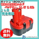 ボッシュ(BOSCH) 電動工具用 ニカド 互換バッテリー 14.4V 2.0Ah 【2 607 335 534】対応 【あす楽対応】【送料無料】