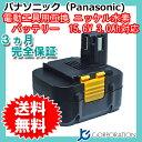 パナソニック(Panasonic) 電動工具用 ニッケル水素 互換バッテリー 15.6V 3.0Ah 【EZ9230】対応 【あす楽対応】【送料無料】