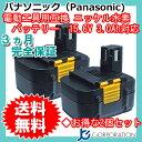 2個セット パナソニック(Panasonic) 電動工具用 ニッケル水素 互換バッテリー 15.6V 3.0Ah 【EZ9230】対応 【あす楽対応】【送料無料】
