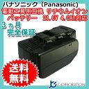 パナソニック(Panasonic) 電動工具用 リチウムイオン 互換バッテリー 21.6V 4.0Ah 【EZ9L61】【EZ9L62】対応 【あす楽対応】【送料無料】