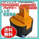 パナソニック(Panasonic) 電動工具用 ニッケル水素 互換 バッテリー 9.6V 2.1Ah 【EZ9188】対応 【あす楽対応】【送料無料】