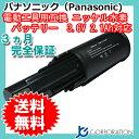 パナソニック(Panasonic) 電動工具用 ニッケル水素 互換バッテリー 3.6V 2.1Ah 【EZ9025B】対応 【あす楽対応】【送料無料】