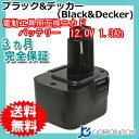 ブラック&デッカー(Black&Decker) 電動工具用 ニカド 互換バッテリー 12.0V 1.3Ah 【A9252】【A9275】【PS130】対応 【あす楽対応】【送料無料】