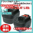 2個セット ブラック&デッカー(Black&Decker) 電動工具用 ニカド 互換バッテリー 12.0V 1.5Ah 【BD1204L】【BPT1047】【B8315】【A12】対応 【あす楽対応】【送料無料】 02P03Dec16