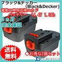 2個セット ブラック&デッカー(Black&Decker) 電動工具用 ニカド 互換バッテリー 14.4V 1.3Ah 【A144】対応 【あす楽対応】【送料無料】 02P03Dec16