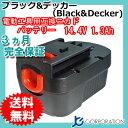 ブラック&デッカー(Black&Decker) 電動工具用 ニカド 互換バッテリー 14.4V 1.3Ah 【A144】対応 【あす楽対応】【送料無料】 02P03Dec16
