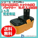 リョービ(RYOBI) 電動工具用 ニッケル水素 互換バッテリー 18.0V 2.1AH 【BPP-1813】【BPP-1815】【BPP-1820】対応 【あす楽対応】【送料無料】