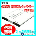 富士通 ARROWS V 用互換バッテリー 《F28対応》【...
