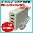 5-USB出力マルチポートACアダプタ 【メール便送料無料】