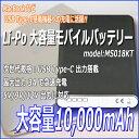 大容量10000mAh モバイルバッテリー USBType-C搭載+出力3A急速充電対応 Mac B