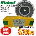 【大容量版】 iRobot Roomba ルンバ バッテリー 500 600 700 シリーズ対応 互換 バッテリー 《14.4V / 3.5Ah》 【あす楽対...