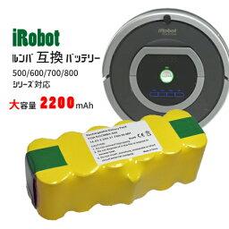 iRobot 4419696 互換バッテリー 14.4V 2.2Ah 【Roomba ルンバ 500 600 700 800 シリーズ対応】【あす楽対応】【送料無料】|<strong>ロボット掃除機</strong> アイロボット アイロボットルンバ 掃除機 ロボット 自動掃除機 掃除ロボット ロボットクリーナー 互換 ニッケル水素電池