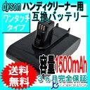 ダイソン(dyson) 掃除機充電池 DC31 / DC34 / DC35 / DC44 / DC45 対応 リチウムイオンバッテリー《 22.2V / 1.5...