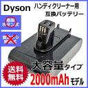 【差込口ワンタッチ式】ダイソン (dyson) DC31 / DC34 / DC35 / DC44 / DC45 対応互換バッテリー 22.2V 2.0Ah リチウムイオン 【大容量..