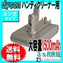 【差込口ネジ式】 ダイソン(dyson) 掃除機充電池 DC31 / DC34 / DC35 / DC44 / DC45 対応 リチウムイオンバッテリー《22....
