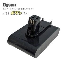 【差込口ワンタッチ式】<strong>ダイソン</strong> (dyson) DC31 / DC34 / DC35 / DC44 / DC45 対応互換バッテリー 22.2V 2.0Ah リチウムイオン 【大容量】 【あす楽対応】【送料無料】|バッテリー リチウムイオンバッテリー <strong>掃除機</strong> ハンディクリーナー 互換