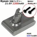 ダイソン dyson V6 / DC58 / DC59 / ...