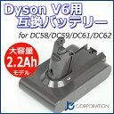ダイソン (dyson) V6 / DC58 / DC59 / DC61 / DC62 / DC72 / DC74 対応 互換バッテリー 21.6V 2.2Ah リチウムイオン 【大容量】【楽天B..