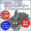ダイソン (dyson) V6 / DC58 / DC59 / DC61 / DC62 / DC72 / DC74 対応 互換バッテリー 21.6V 2.2Ah リチウムイオン【大容量】【楽天BO..