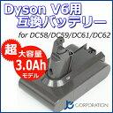 ダイソン (dyson) V6 / DC58 / DC59 ...