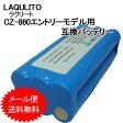 (CCP) CZ-860 / CZ-861 / CZ-C04 対応 自動掃除機ロボット LAQULITO ( シー・シー・ピー / ラクリート )互換バッテリー ( EX-3237-00 ) 【メール便送料無料】