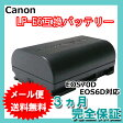 キャノン(Canon) LP-E6 互換バッテリー (残量表示対応)EOS 70D/6D対応 【メール便送料無料】 532P17Sep16