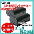 2個セット キャノン(Canon) LP-E6 互換バッテリー (残量表示対応)EOS 70D/6D対応 【メール便送料無料】 532P17Sep16