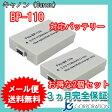 2個セット キャノン(Canon) BP-110 互換バッテリー【残量表示非対応】 【メール便送料無料】