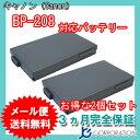2個セット キャノン (Canon) BP-208 互換バッテリー 【メール便送料無料】