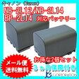 2個セット キャノン(Canon) NB-2L12/ NB-14 / BP-2L14 互換バッテリー 【メール便送料無料】