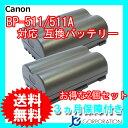 2個セット キャノン(Canon) BP-511/BP-511A 互換バッテリー 【メール便送料無料】