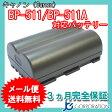 キャノン(Canon) BP-511/BP-511A 互換バッテリー 【メール便送料無料】 532P17Sep16