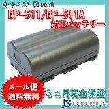 【メール便】 キャノン(Canon) BP-511/BP-511A 互換バッテリー