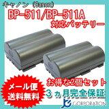 【メール便】 2個セット キャノン(Canon) BP-511/BP-511A 互換バッテリー 【RCP】