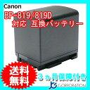 【残量表示対応】 キャノン(Canon) BP-819D 互...