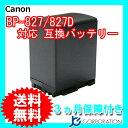 【残量表示対応】 キャノン(Canon) BP-827D 互...