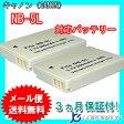 2個セット キャノン(Canon) NB-5L 互換バッテリー 【メール便送料無料】