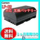 キャノン(Canon) LP-E6 互換バッテリー (残量表示対応)EOS 70D/6D対応 【あす楽対応】【送料無料】