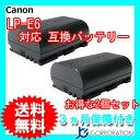 2個セット キャノン(Canon) LP-E6 互換バッテリ...