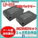 2個セット キャノン(Canon) LP-E12 互換バッテリー 【メール便送料無料】