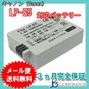 キャノン(Canon) LP-E5 互換バッテリー 【メール便送料無料】