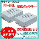 2個セット キャノン(Canon) NB-10L 互換バッテリー 【メール便送料無料】