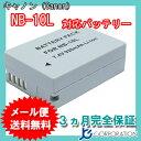 キャノン(Canon) NB-10L 互換バッテリー 【メール便送料無料】