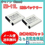 2�ĥ��å� ����Υ�(Canon) NB-11L /NB-11LH �ߴ��Хåƥ �ڥ��������̵����
