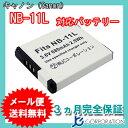 キャノン(Canon) NB-11L / NB-11LH互換バッテリー 【メール便送料無料】