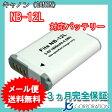 キャノン(Canon) NB-12L 互換バッテリー 【メール便送料無料】 02P01Oct16